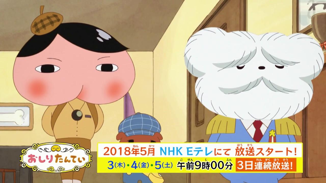Vi presentiamo Detective Chiappe, il protagonista di un anime giapponese per bambini thumbnail