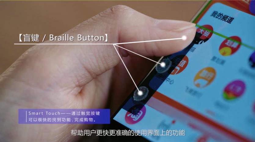 Alibaba: ecco lo schermo intelligente per aiutare i ciechi thumbnail