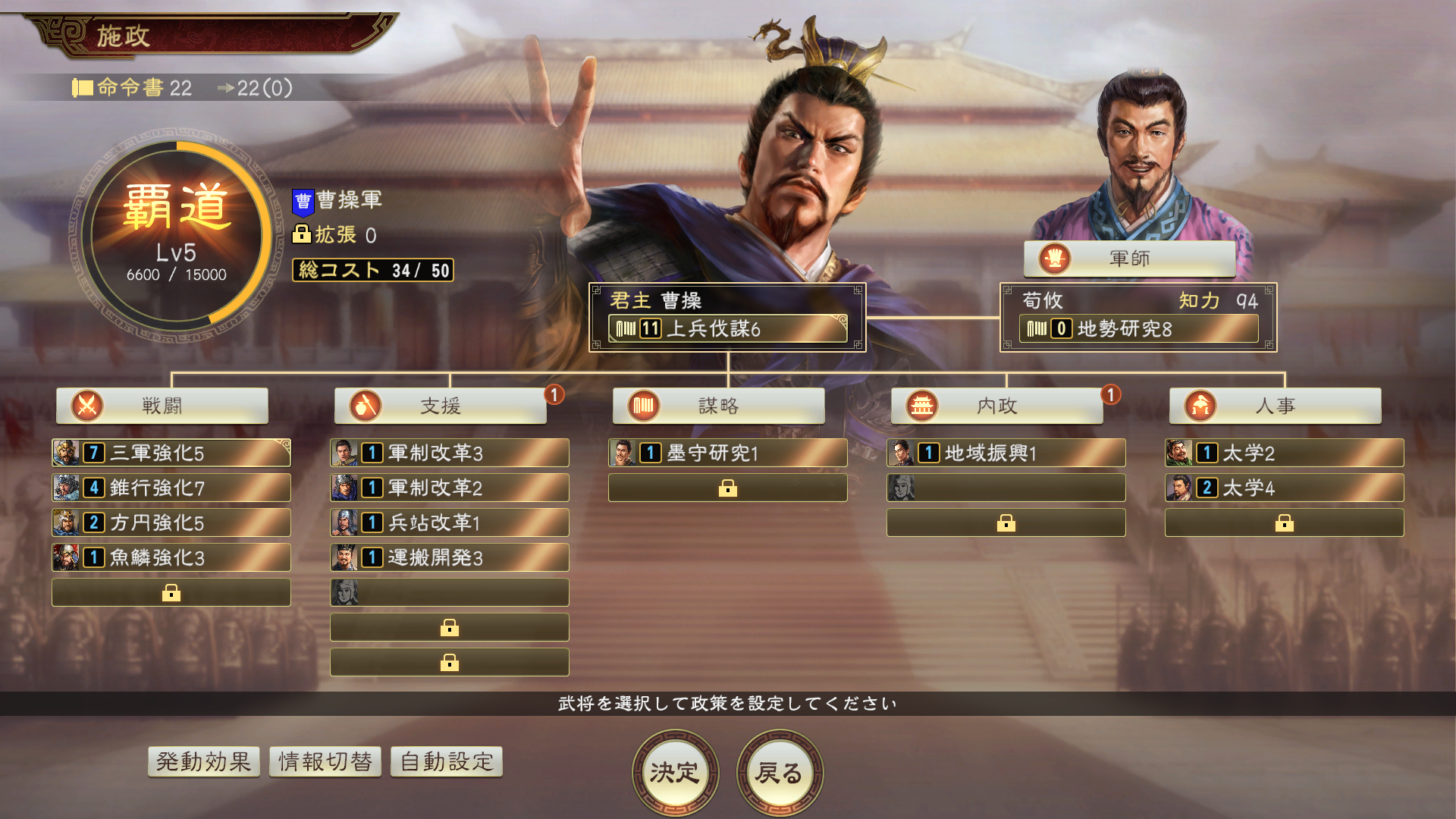 Romance of the Three Kingdoms 14 Koch Media
