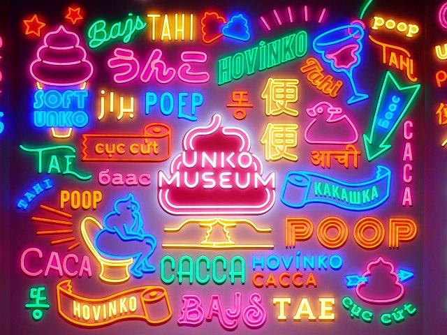Quando gli escrementi diventano arte: il Museo della Cacca apre i battenti anche online thumbnail