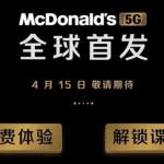 mcdonald's 5g