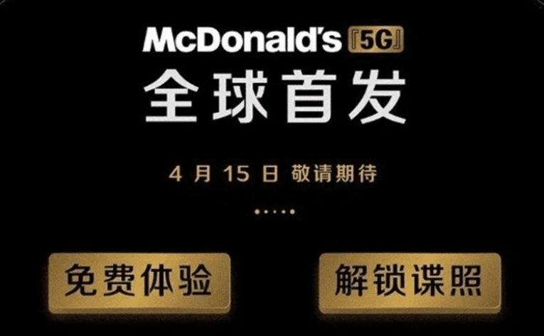 Un McTelefono con patatine fritte al 5G thumbnail