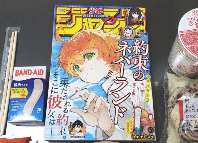 Giappone, Uber Eats consegna a casa i manga in uscita thumbnail