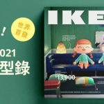 Ikea-Animal-Crossing-2021-Tech-Princess