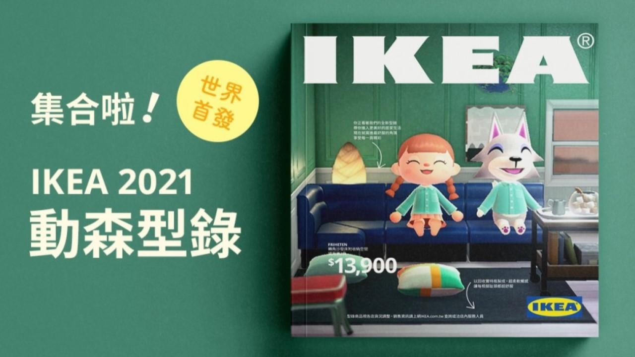 Il mondo di Animal Crossing nel prossimo catalogo IKEA thumbnail