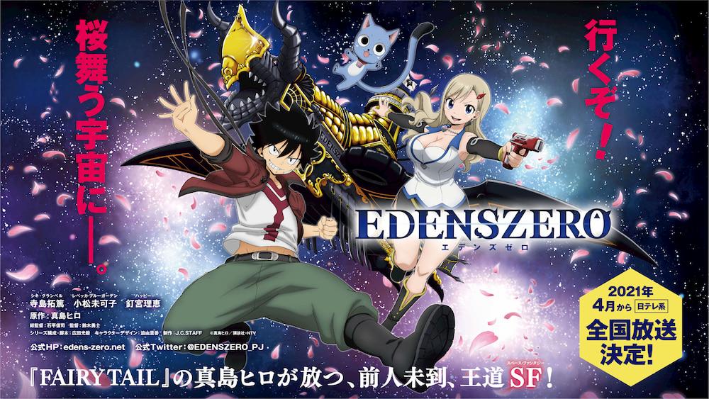 Edens Zero Videogioco anime locandina