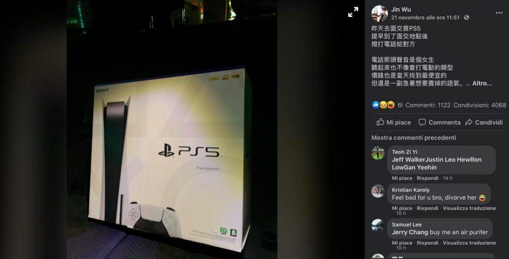 PlayStation 5 Jin Wu