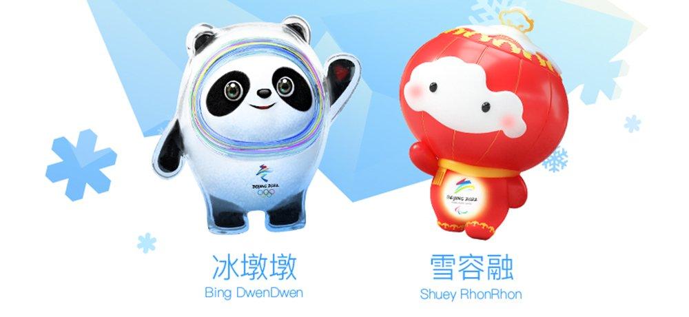 mascotte panda lanterna