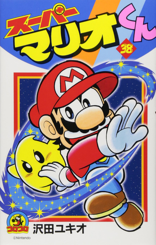 super mario-kun manga comic