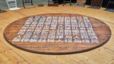 arte e digitale chen zhen